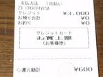 PA100166.JPG