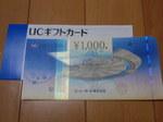 PC011348.JPG